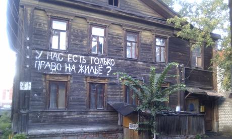 Проблема жилищного ветхого фонда в Нижнем Новгороде... - У нас есть только право на жильё?..
