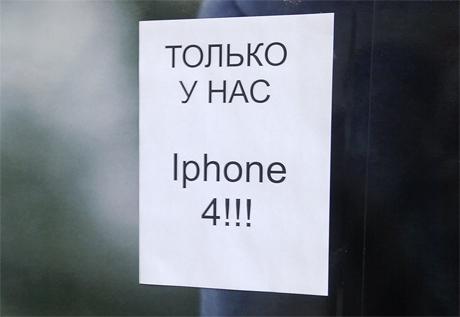 iPhone 4 от Apple! Только у нас!