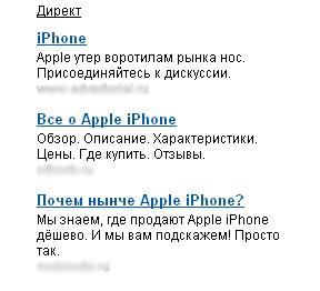 Реклама iPhone в Интернете, Яндекс.Директ, 2008 год