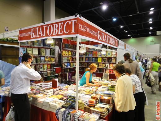 Православные книги на Международной православной выставке-ярмарке. Издательство Благовест