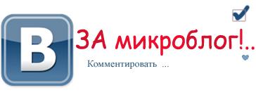 Микроблог или стена?.. Изменения в социальной сети ВКонтакте. Я за микроблоггинг!..