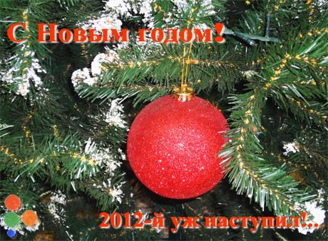 С Новым 2012-м годом! Встреча 2012-го года. Открытка