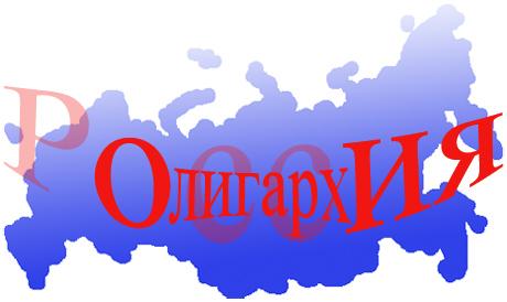 Олигархи в России... Власть и олигархия. Россия на перепутье