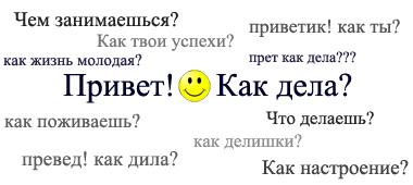 Привет! Как дела? - Как ответить на вопрос: как дела?