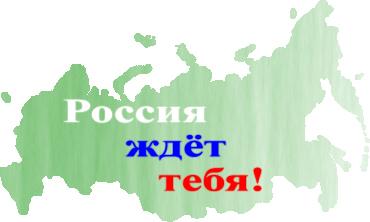 Судьба России - нашей страны... Россия ждет тебя, человек!..