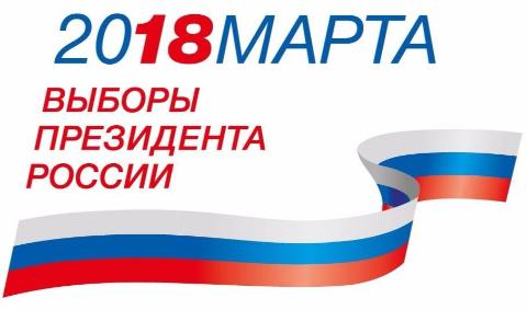 Выборы Президента Российской Федерации 18 марта 2018 года. За кого голосовать?