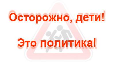 Закон Димы Яковлева запрещает гражданам США усыновлять детей из России. Дети-сироты и политические игры